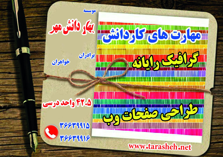 تصویر از ثبت نام مهارت های دیپلم کاردانش- ترم بهمن (۹۶-۹۵)