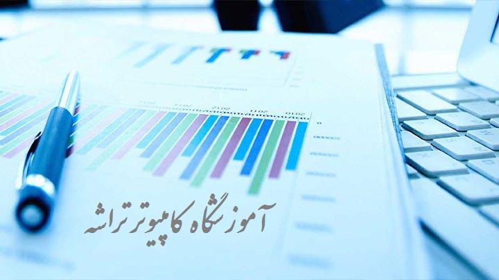 تصویر از آموزش حسابرسی قم، سلسله آموزش های حسابداری نیمه دوم اردیبهشت