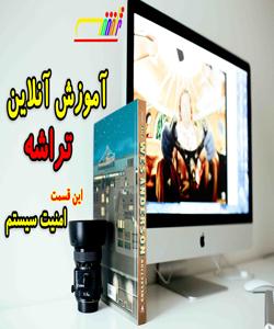 تصویر از جلسه اول آموزش آنلاین آموزشگاه تراشه- این قسمت امنیت در اینترنت