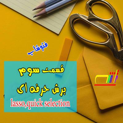 تصویر از جلسه سوم آموزش آنلاین فتوشاپ تراشه-آشنایی ابزار برش lasso,quick selection