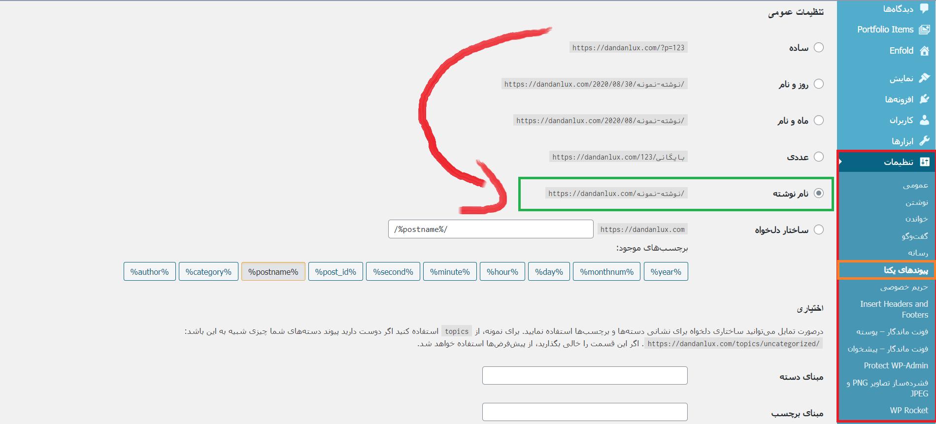 رفع مشکل پیوند های یکتا در وردپرس