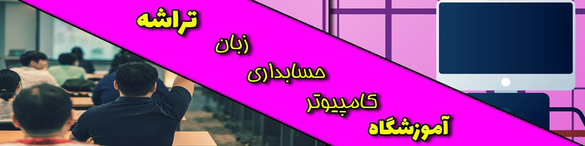 دور های در حال برگزاری در آموزشگاه تراشه