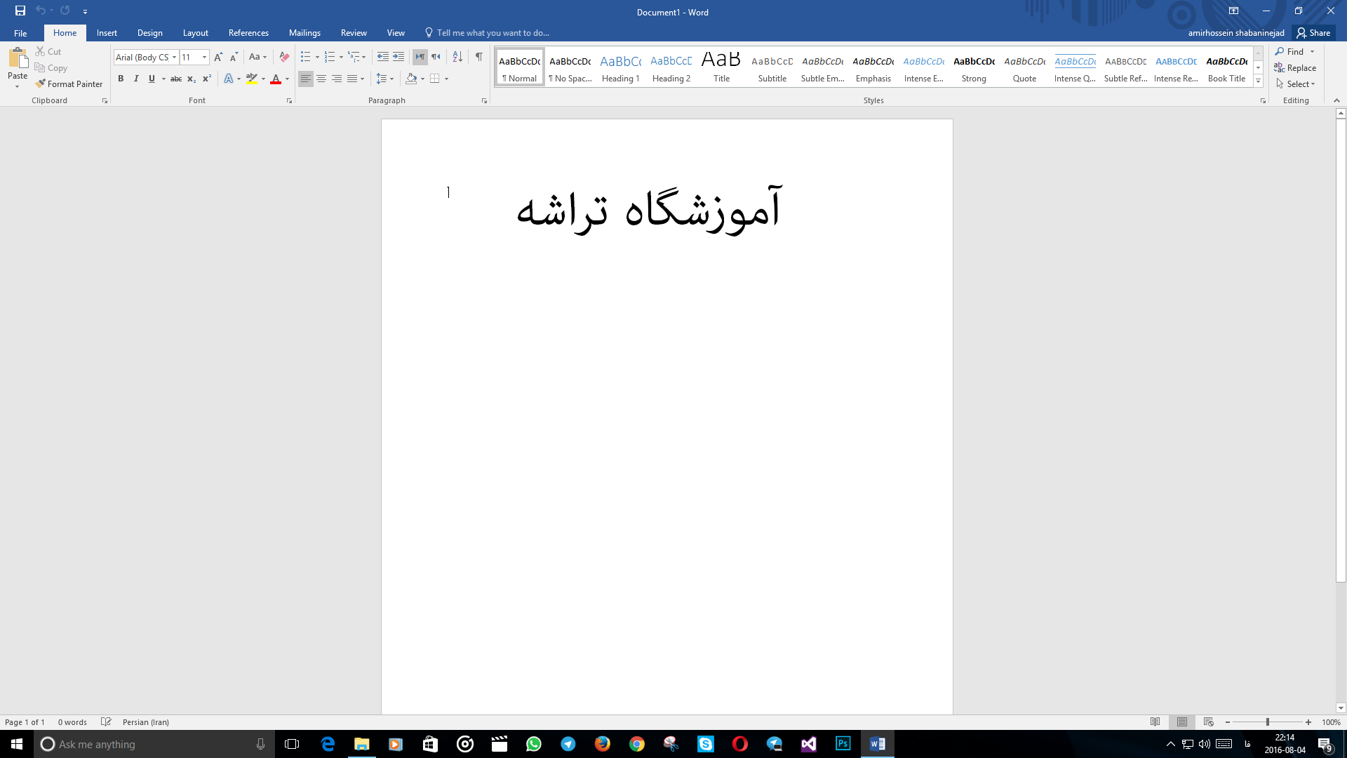 تصویر از چگونه در ورد یک نوشته را به چاپ کنیم-دوره آموزش ورد قم