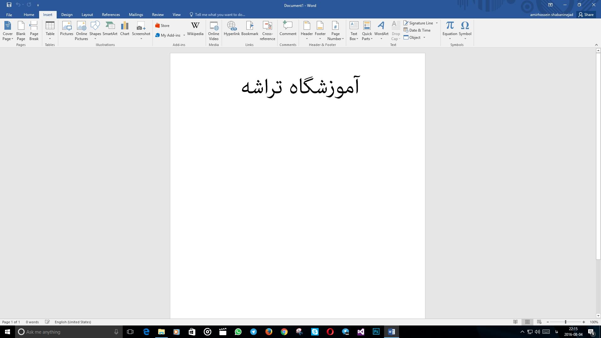 تصویر از طریقه استفاده از کلیدهای ترکیبی در محیط word آموزشگاه تراشه قم
