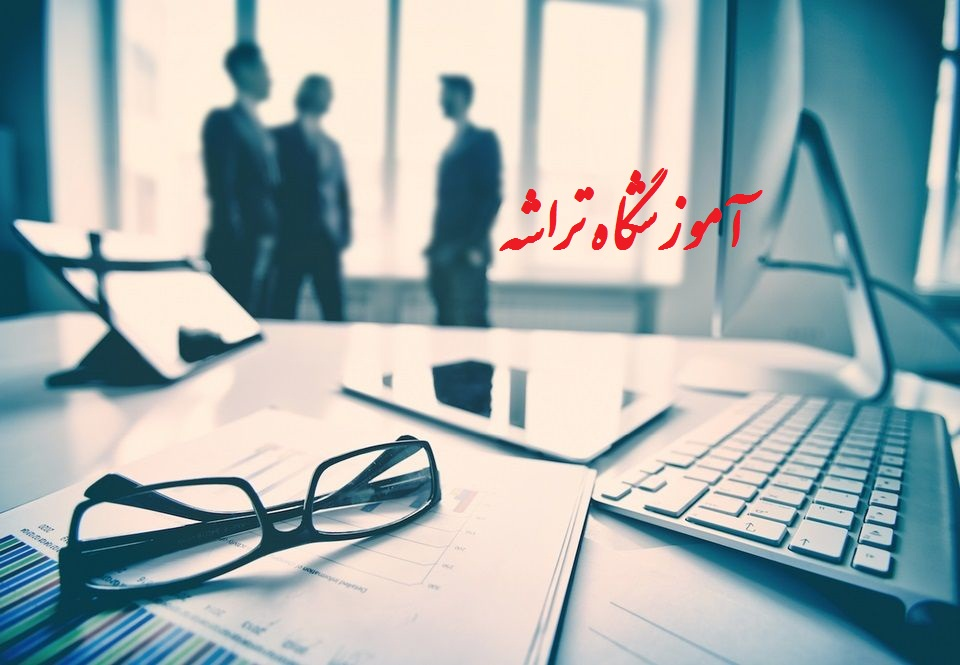 تصویر از آموزشگاه تراشه-کامپیوتر- حسابداری قم